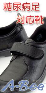 糖尿病足対応靴A-Beeアビー