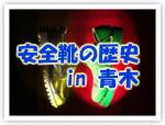安全靴の歴史in青木の安全靴