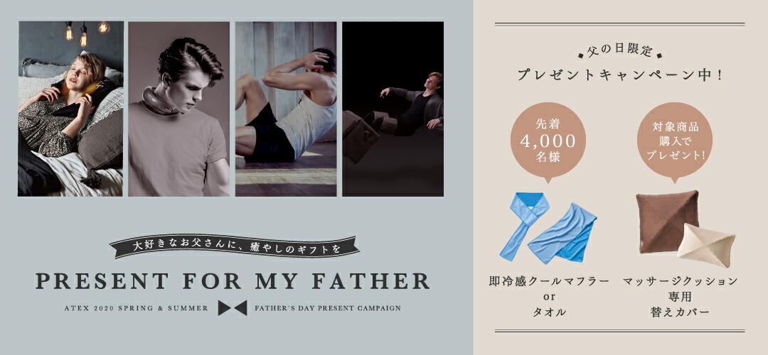 父の日プレゼントキャンペーン