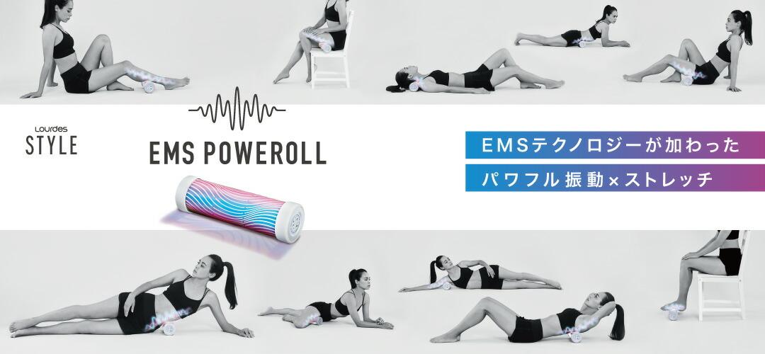 ルルドスタイル EMSパワーロール_AX-FRL904