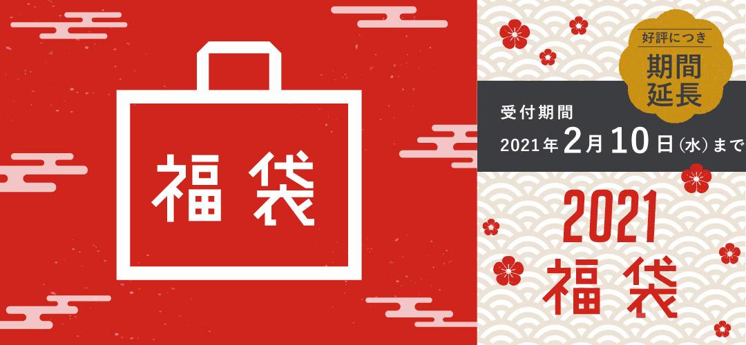 2021福袋
