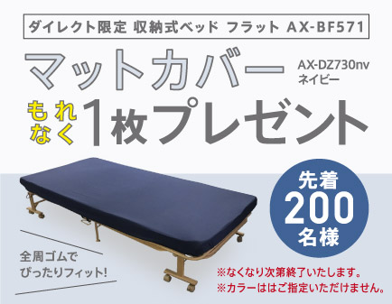 AX-BF571をお買い上げの方にマットカバープレゼント