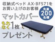 AX-BF571カバープレゼントキャンペーン