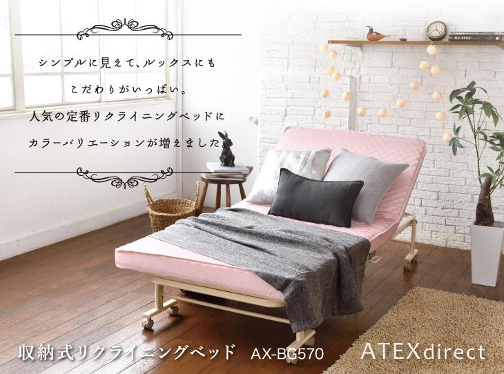 ベッド 折り畳み 折りたたみ AX BF571 折りたたみベッド 【ダイレクト