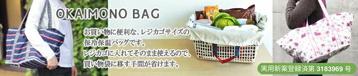 レジカゴ型エコバッグ送料無料