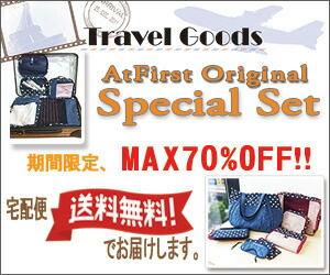 travel special set