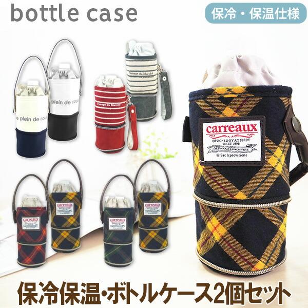 ボトルケース2個組