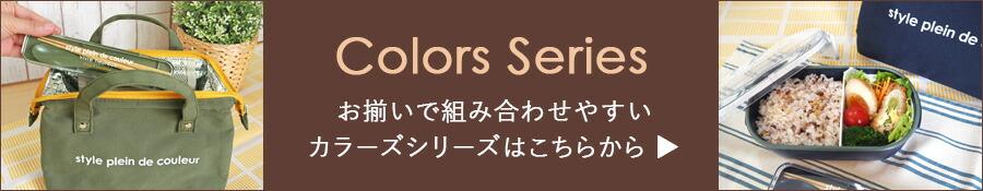 カラーズシリーズ