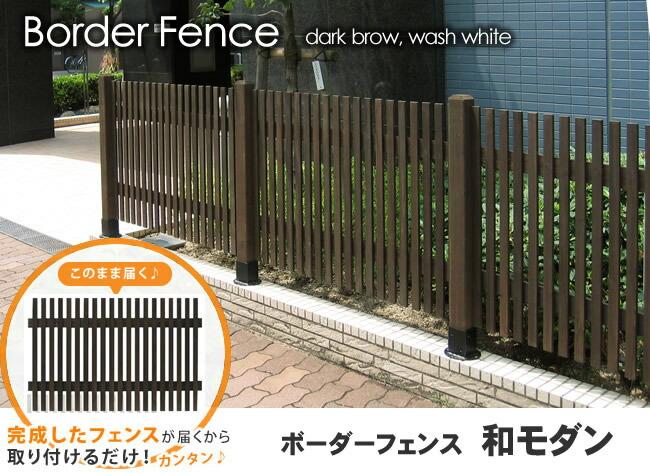 atgarden  라쿠텐 일본: 천연 목재 국경 울타리 (화 집) 눈 장기 ...