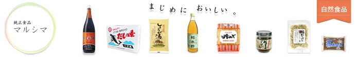純正食品マルシマ・丸島醤油