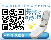 携帯でお買い物