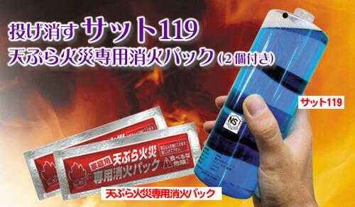 消火剤 サット119