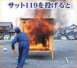 消火剤サット119を投げると