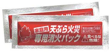 天ぷら火災用パック