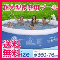 家庭用大型プール