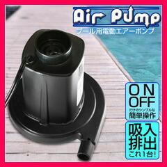 電動空気ポンプ