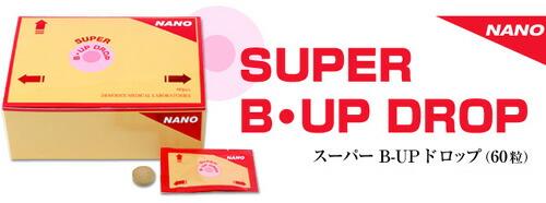 スーパーB・UPドロップ ボディケア商品