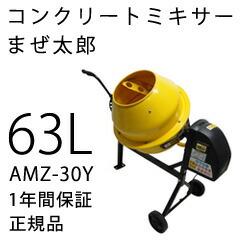 まぜ太郎 電動コンクリートミキサー
