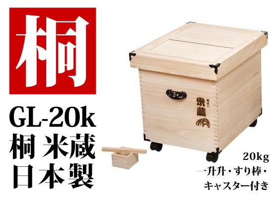 米蔵GL-20k 桐米びつ 20kg(日本製)
