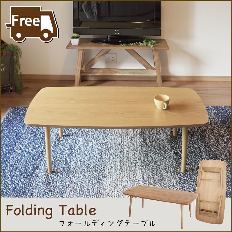 送料無料 テーブル 折りたたみテーブル フォールディングテーブル ローテーブル センターテーブル リビング 北欧 オーク 木製