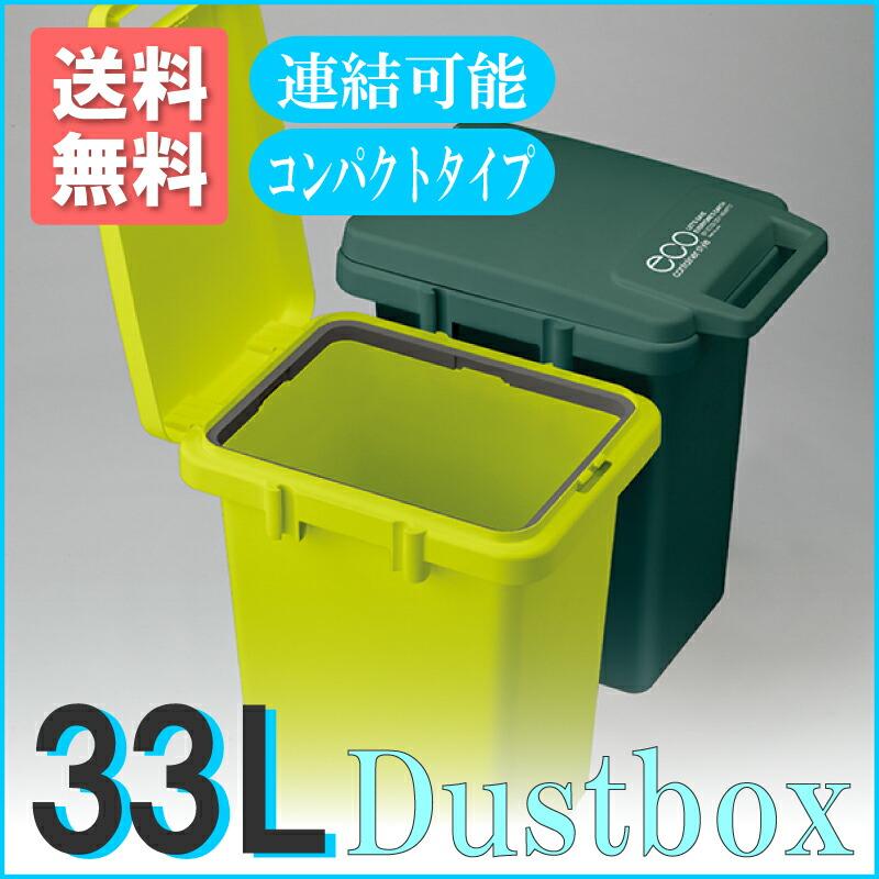 【送料無料】【33L】 連結できるアメリカンデザイン分別大型ゴミ箱(カラーバリエーション豊富)ゴミ箱 デザインゴミ箱 連結ゴミ箱 分別ゴミ箱 スタイリッシュデザイン グリーン ピンク ブラウン ホワイト ダストボックス