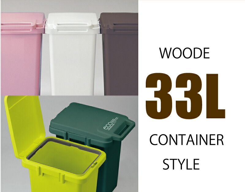 【送料無料】【33L】 連結できるアメリカンデザイン分別大型ゴミ箱(カラーバリエーション豊富)ゴミ箱 デザインゴミ箱 連結ゴミ箱 分別ゴミ箱 スタイリッシュデザイン グリーン