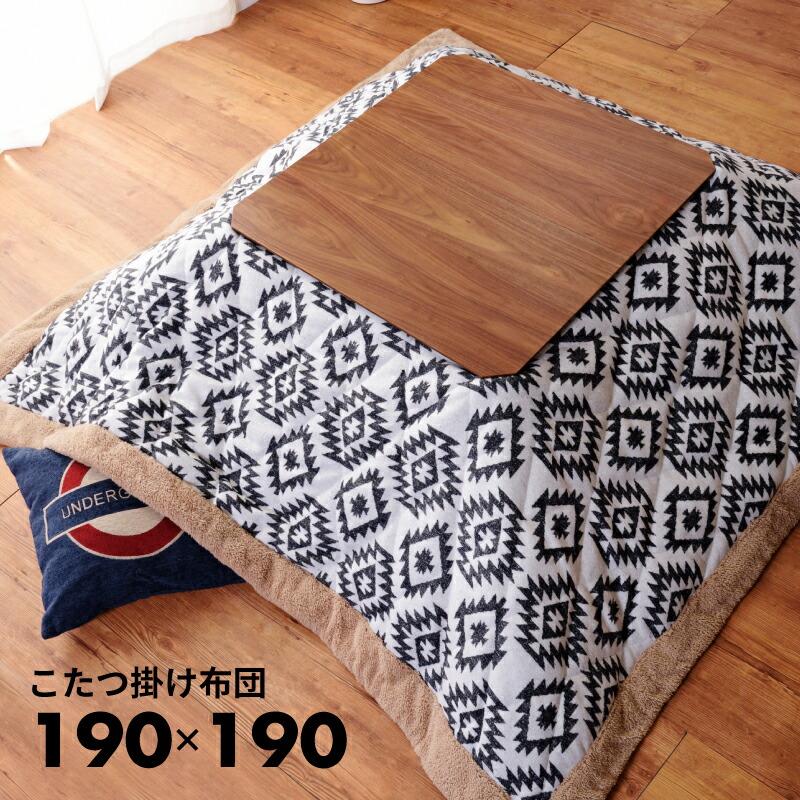 こたつ布団 長方形 こたつ掛け布団 薄掛け コンパクト コタツ布団 幾何学模様 ボア おしゃれ かわいい 230×190 モノトーン