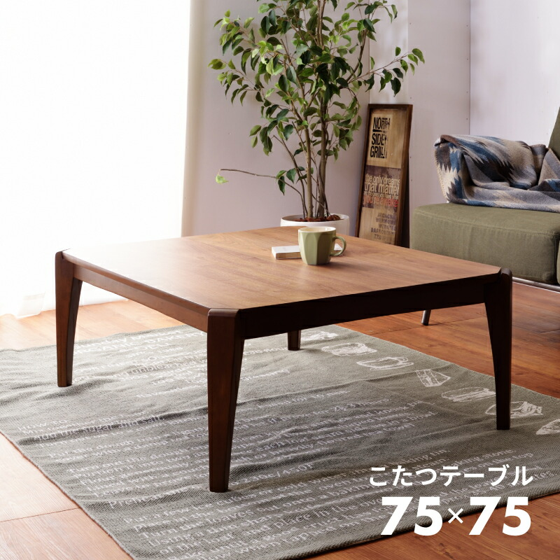 送料無料 こたつ テーブル コタツ 正方形 75×75 センターテーブル ローテーブル 空調 暖房 炬燵 コンパクト 天然木 おしゃれ