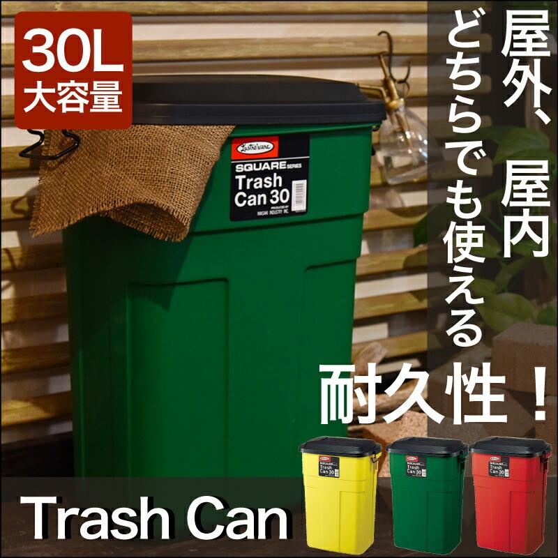 ゴミ箱 ダストボックス ペールボックス 収納 野外用 ベランダ 工具箱 DIY 分別 ごみ箱 くず入れ ごみ 大容量 丸洗い おしゃれ