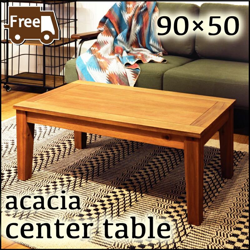 ポイントアップ 送料無料 Sサイズ 90×50 テーブル ローテーブル センターテーブル リビング 北欧 アカシア 天然木 木製 おしゃれ