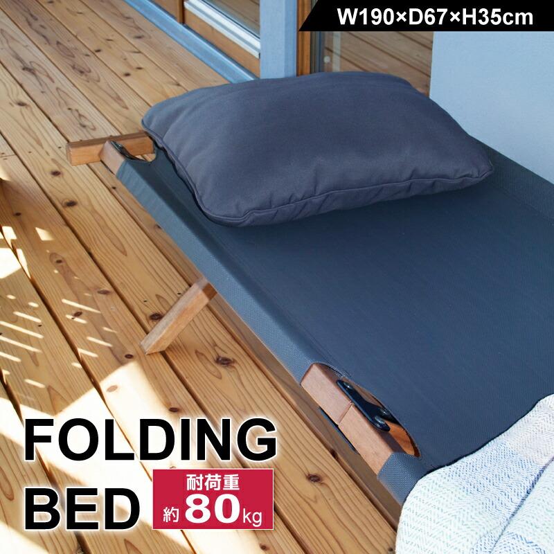 送料無料 フォールディングベッド 枕付 折りたたみベッド 折りたたみ 折畳み 持ち運び 収納袋 一人用 ポータブル 簡易ベッド アウトドア キャンプ 屋外 屋内 兼用 おしゃれ ウッドデッキ ガーデン
