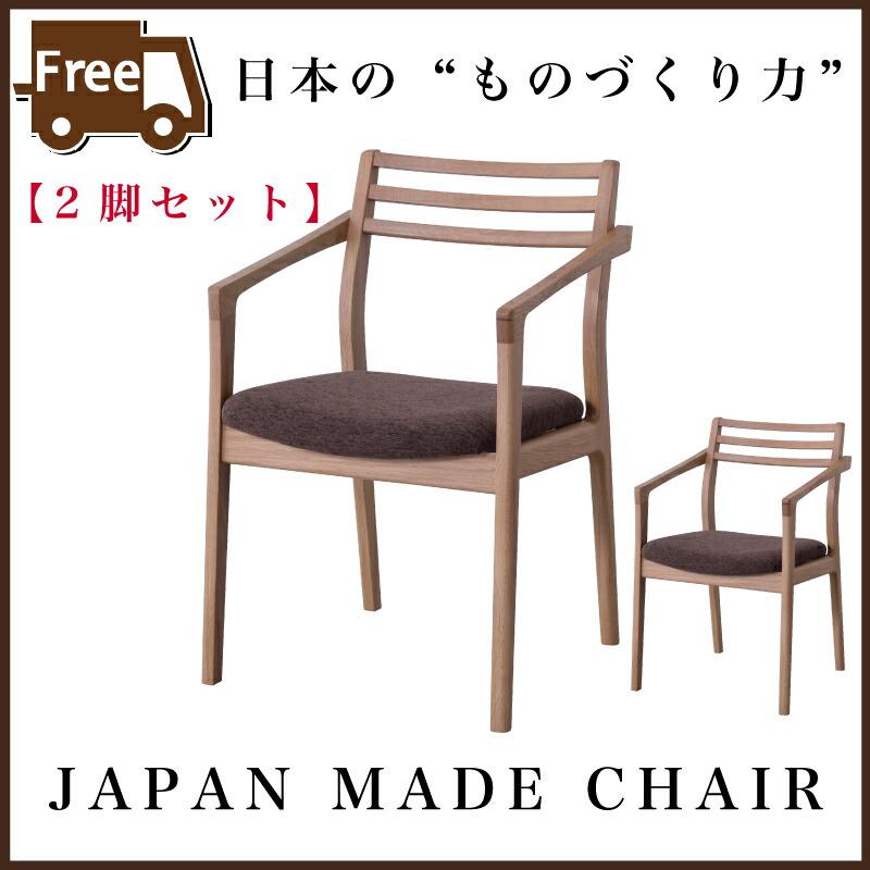 送料無料 1人掛け チェア ダイニングチェア 日本製 イス 椅子 西海岸テイスト 北欧 布地 生地 木目 おしゃれ ナチュラル 1P リビング オーク おしゃれ