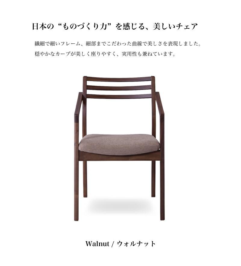 送料無料 1人掛け チェア 日本製 イス 椅子 西海岸テイスト 北欧 布地 生地 木目 おしゃれ ナチュラル 1P リビング ウォルナット おしゃれ