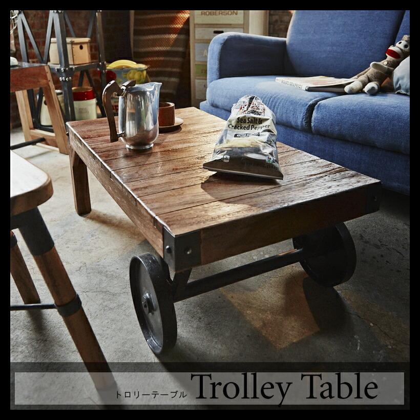 送料無料 トロリーテーブル Sサイズ テーブル 木製 ローテーブル センターテーブル コーヒーテーブル アンティーク おしゃれ 西海岸テイスト おうちカフェ カフェ ヴィンテージ インテリア