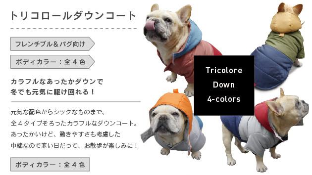 ダウンコート 犬服 フレンチブルドッグ