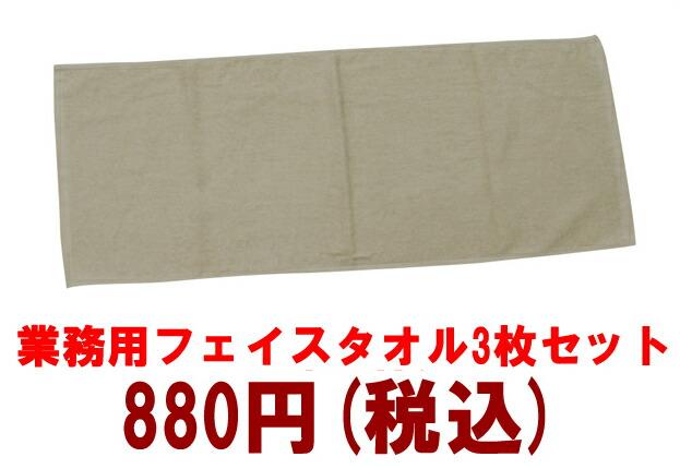 250匁フェイスタオル12枚セット:ブラック(全7色)【業務用】【両面パイル地】