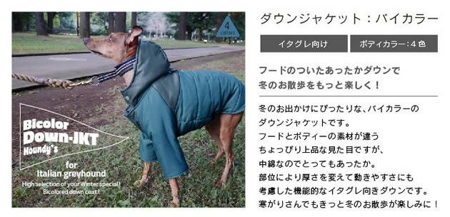 名入れ 犬服 イタグレ服 ダウンコート