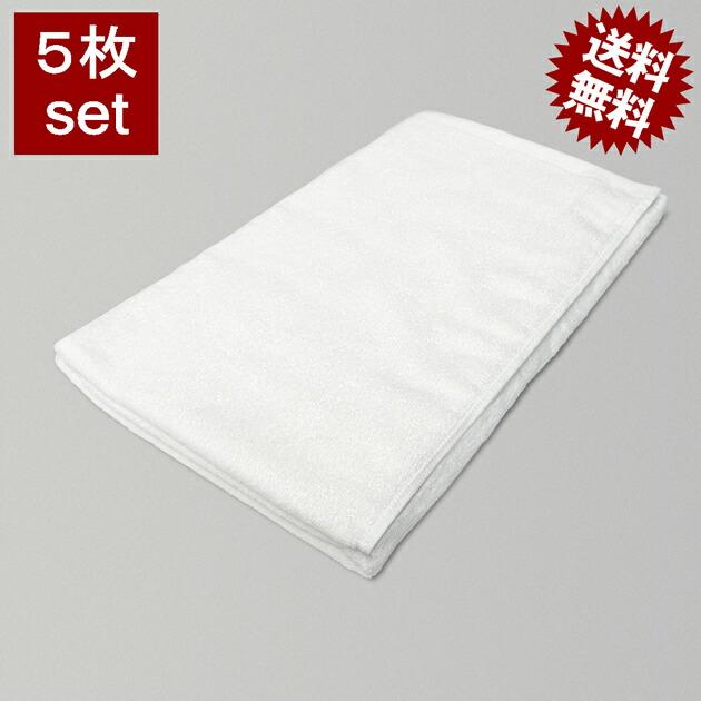 タオルシーツ/特大タオル【110x220cm】:ホワイト