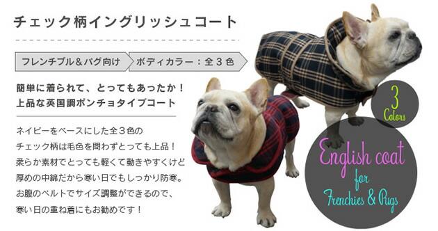 名入れ ジャージ 犬服 フレンチブルドッグ