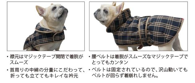 チェック柄 パグ服 犬服 フレブル服