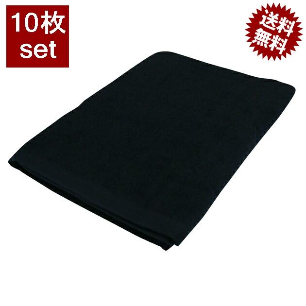 1300匁バスタオル:ブラック(全5色)【業務用】【両面パイル地】
