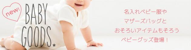 出産祝いや入学祝い向け名入れ商品/プレゼント&ギフト向け商品