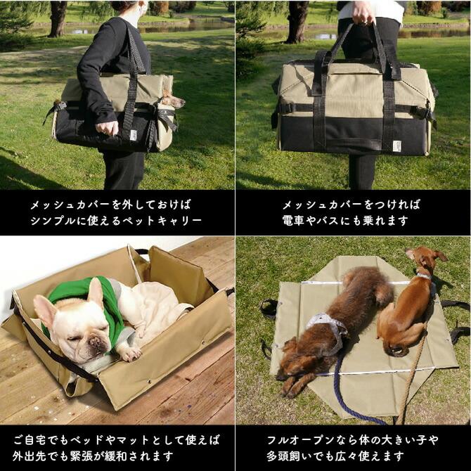 コンフォートキャリー ペット キャリーバッグ 送料無料 犬 小型犬 キャリー バッグ ショルダーバッグ 旅行 ドライブ ベッド 多機能 キャンプ 折りたたみ