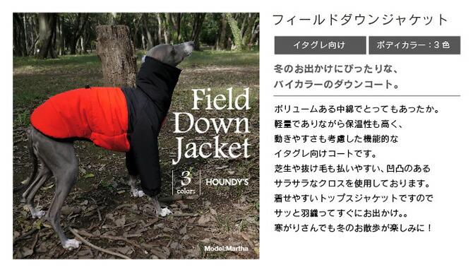 犬服 イタグレ服 フィールド コート