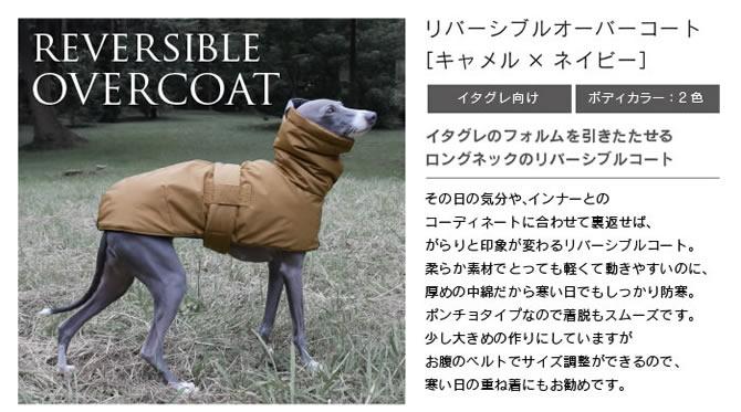 名入れ 犬服 イタグレ服 リバーシブル コート