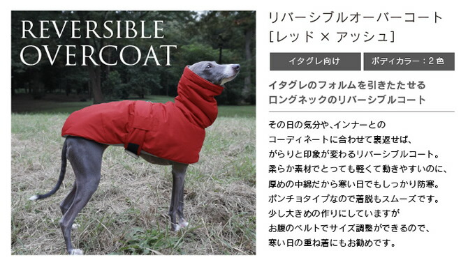 犬服 イタグレ服 リバーシブル コート