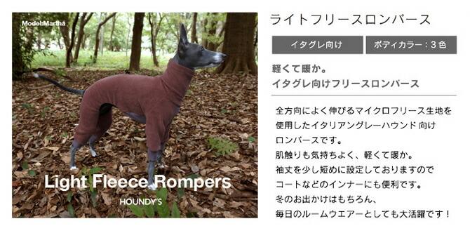 イタグレ ロンパース 犬服