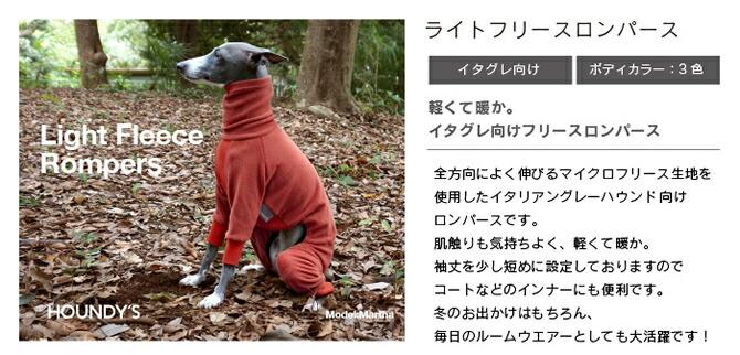 犬服 イタグレ服 マイクロ フリース ロンパース