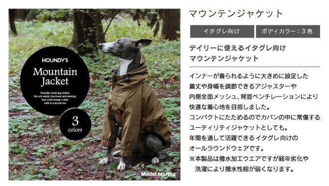 犬服 イタグレ服 マウンテンパーカー