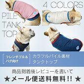 パイル タオル 生地 タンクトップ 犬服